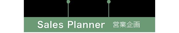 Sales Planner 営業企画