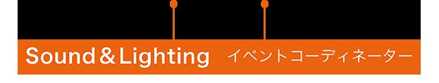 SoundLighting イベントコーディネーター